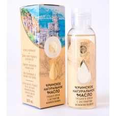 Крымское натуральное масло грецкого ореха с экстрактом можжевельника 100 мл