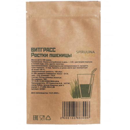 Витграсс ростки пшеницы 100гр