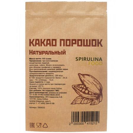Какао порошок натуральный 500 гр