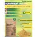 Гороховый Протеин (изолят 85%), 500гр