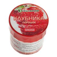 Ароматизатор клубника, пищевой порошковый, 25 гр